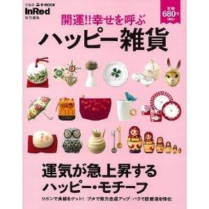 InRedハッピー雑貨201212.jpg